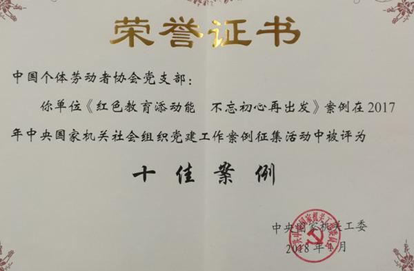 """中国个协非公党建工作典型获评""""十佳案例"""""""